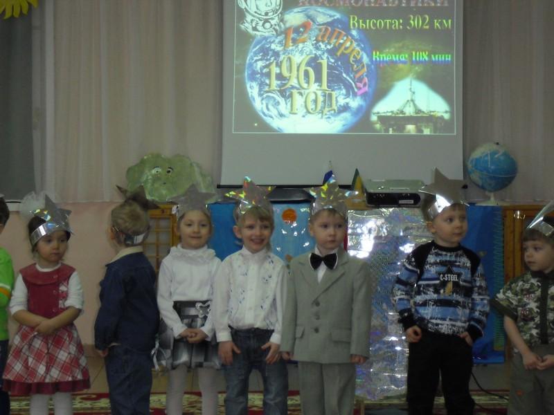 День космонавтики вдетском саду №6